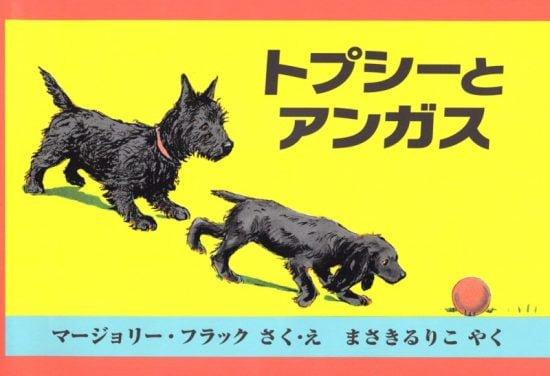 絵本「トプシーとアンガス」の表紙