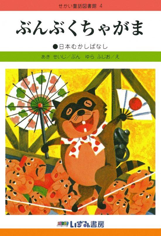 絵本「ぶんぶくちゃがま」の表紙