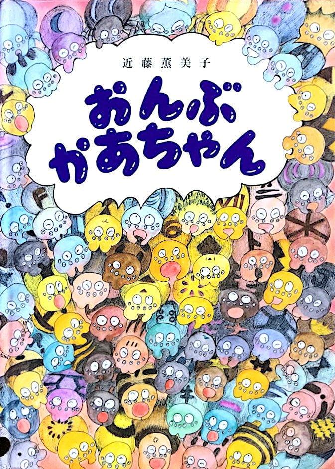 絵本「おんぶかあちゃん」の表紙