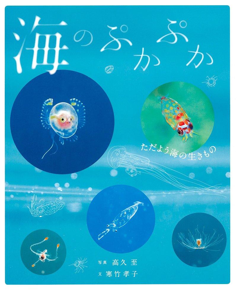 絵本「海のぷかぷか ただよう海の生きもの」の表紙