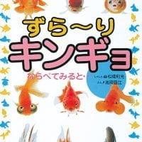絵本「ずら〜り キンギョ」の表紙