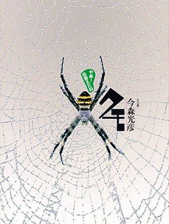 絵本「クモ」の表紙