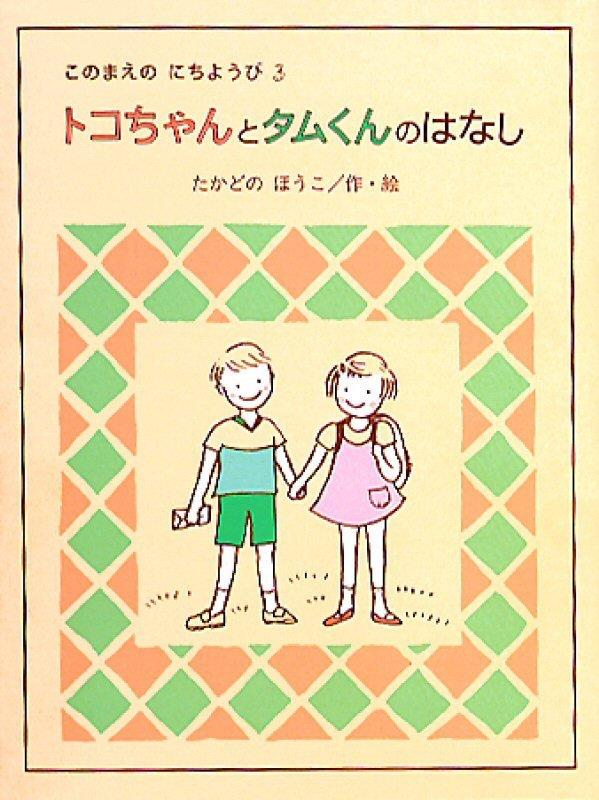 絵本「トコちゃんとタムくんのはなし」の表紙
