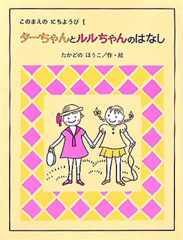 絵本「ターちゃんとルルちゃんのはなし」の表紙