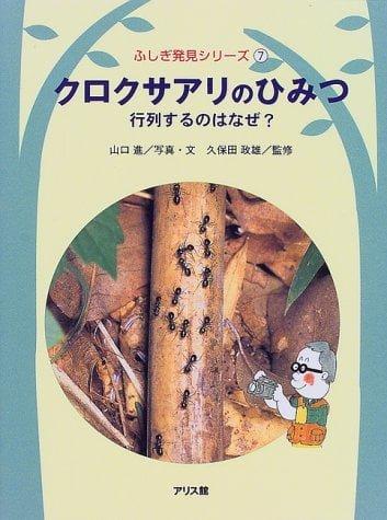 絵本「クロクサアリのひみつ ―行列するのはなぜ?―」の表紙