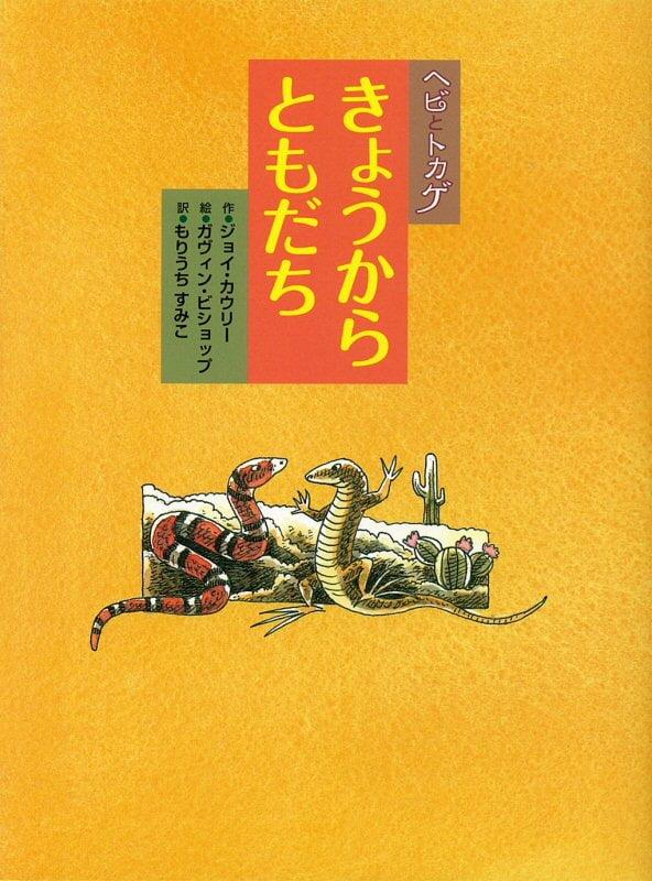 絵本「ヘビとトカゲ きょうからともだち」の表紙