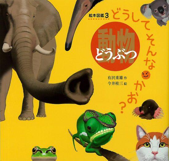 絵本「どうしてそんなかお? 動物」の表紙