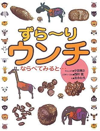 絵本「ずら〜り ウンチ」の表紙