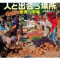 絵本「人と出会う場所 世界の市場」の表紙