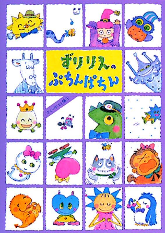 絵本「ずりりんのぷちんぱちん」の表紙