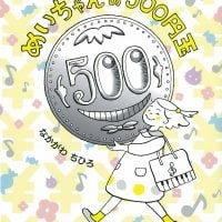 絵本「めいちゃんの500円玉」の表紙