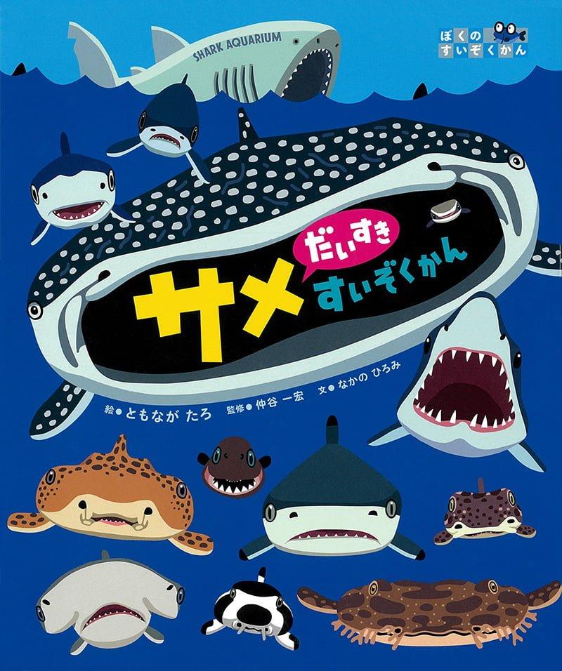 絵本「サメだいすきすいぞくかん」の表紙