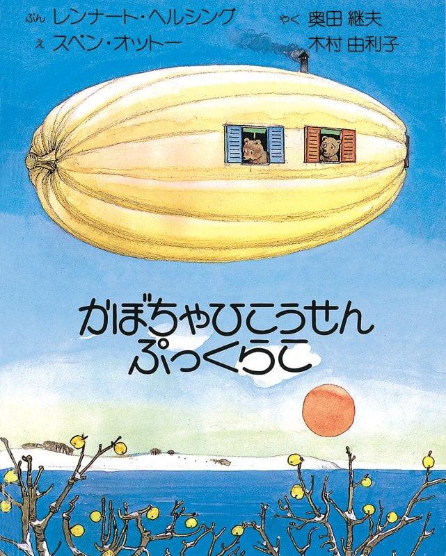 絵本「かぼちゃひこうせんぷっくらこ」の表紙