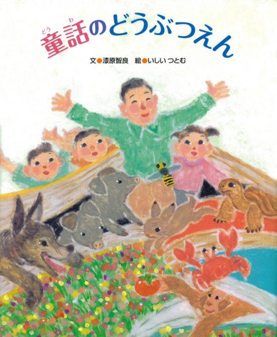 絵本「童話のどうぶつえん」の表紙