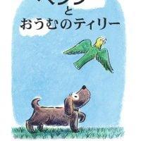 絵本「ベンジーとおうむのティリー」の表紙