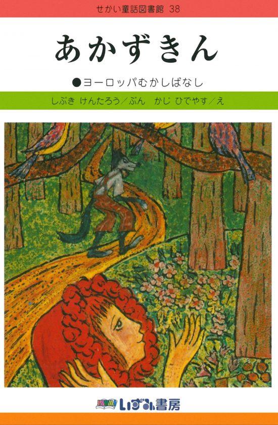 絵本「あかずきん」の表紙