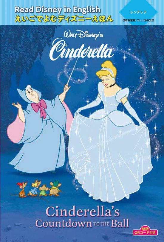 """絵本「シンデレラ """"Cinderella's Countdown to the Ball""""」の表紙"""