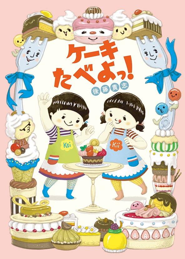 絵本「ケーキたべよっ!」の表紙