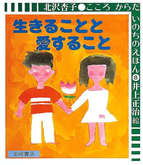 絵本「生きることと愛すること」の表紙