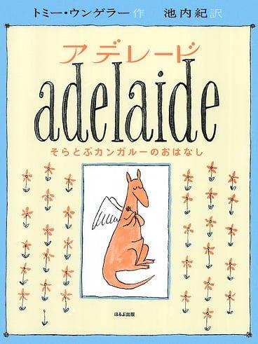絵本「アデレード そらとぶカンガルーのおはなし」の表紙