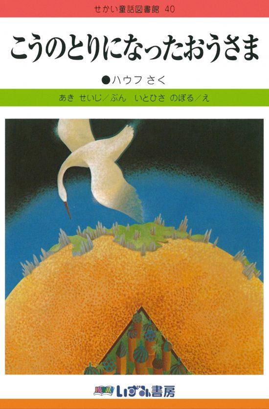 絵本「こうのとりになったおうさま」の表紙
