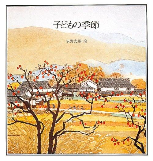 絵本「子どもの季節」の表紙