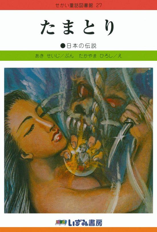 絵本「たまとり」の表紙