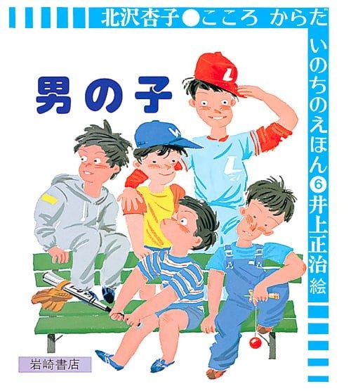 絵本「男の子」の表紙