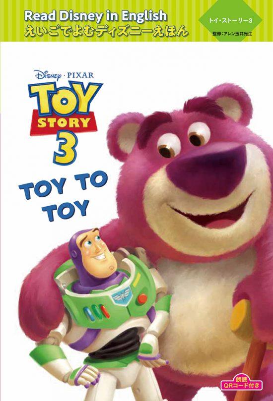 """絵本「トイ・ストーリー3 """"Toy to Toy""""」の表紙"""