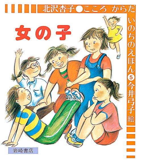 絵本「女の子」の表紙
