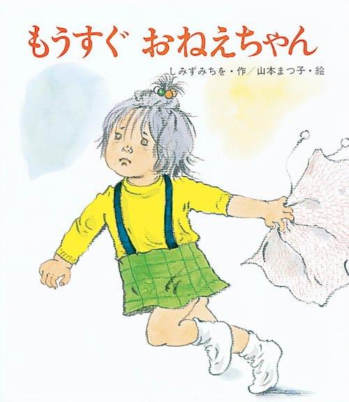 絵本「もうすぐおねえちゃん」の表紙