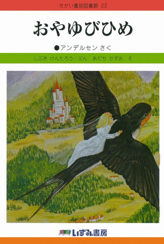 絵本「おやゆびひめ」の表紙