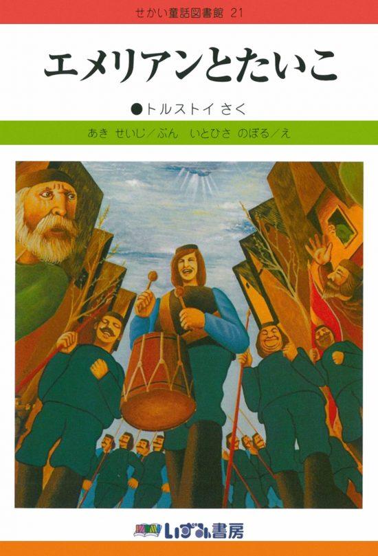 絵本「エメリアンとたいこ」の表紙