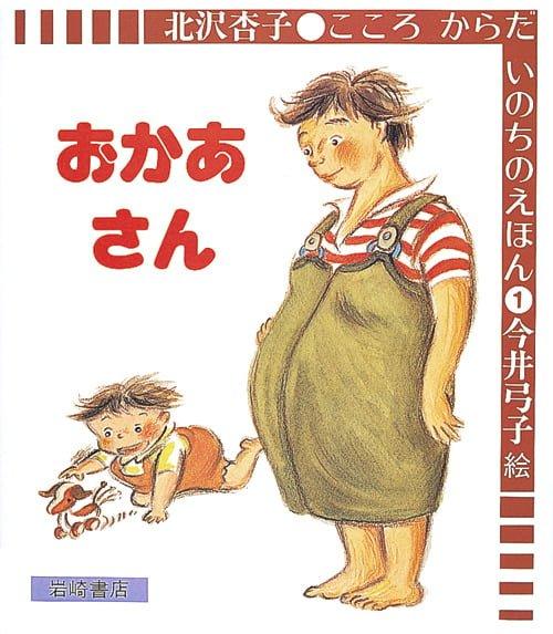 絵本「おかあさん」の表紙