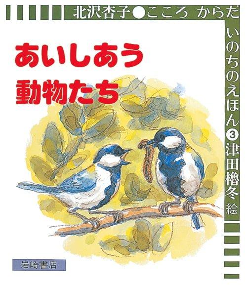 絵本「あいしあう動物たち」の表紙