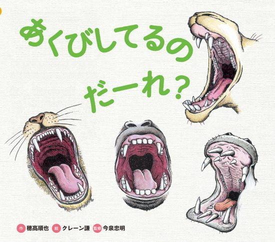 絵本「あくびしてるの だーれ?」の表紙