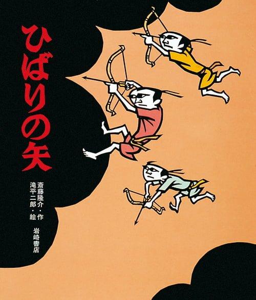 絵本「ひばりの矢」の表紙