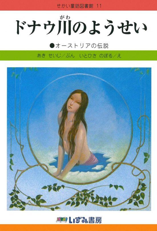 絵本「ドナウ川のようせい」の表紙