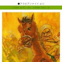絵本「アリババとどろぼう」の表紙