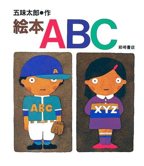 絵本「絵本ABC」の表紙