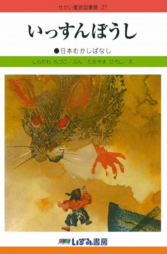 絵本「いっすんぼうし」の表紙