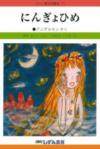 絵本「にんぎょひめ」の表紙
