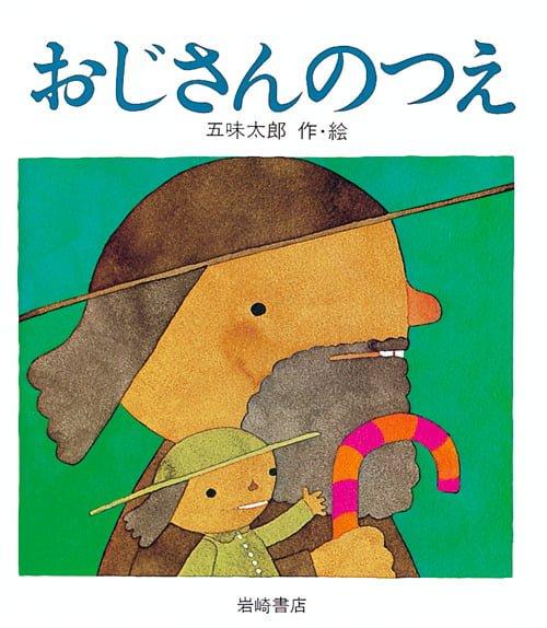 絵本「おじさんのつえ」の表紙