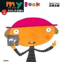 絵本「わたしのえほん──my Book」の表紙