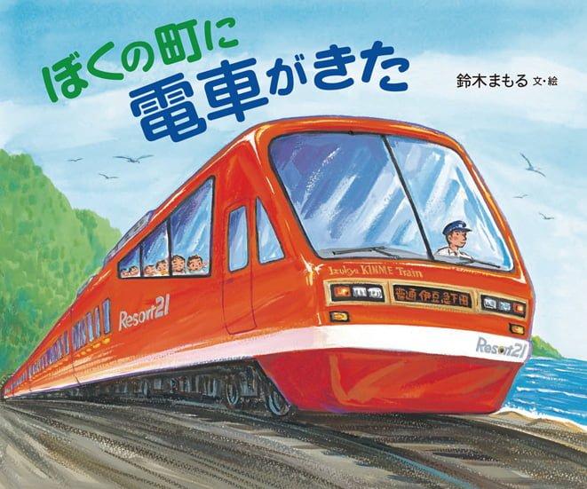 絵本「ぼくの町に電車がきた」の表紙