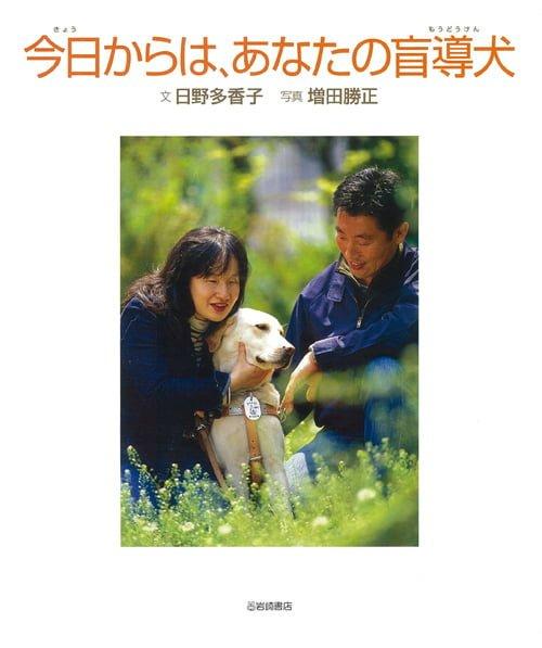 絵本「今日からは、あなたの盲導犬」の表紙
