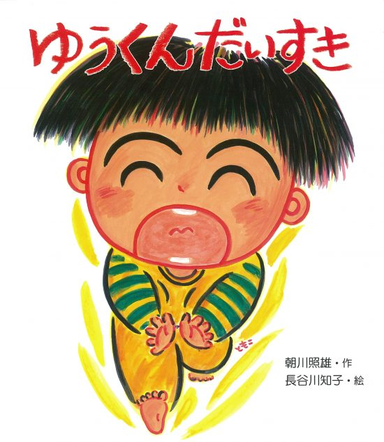 絵本「ゆうくん だいすき」の表紙