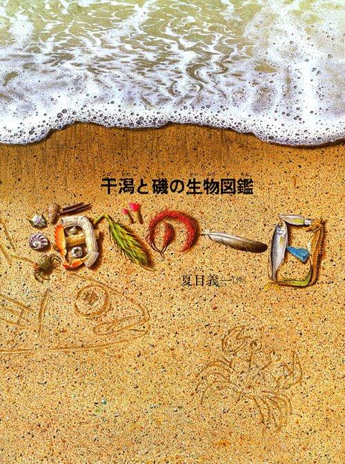絵本「海べの一日」の表紙