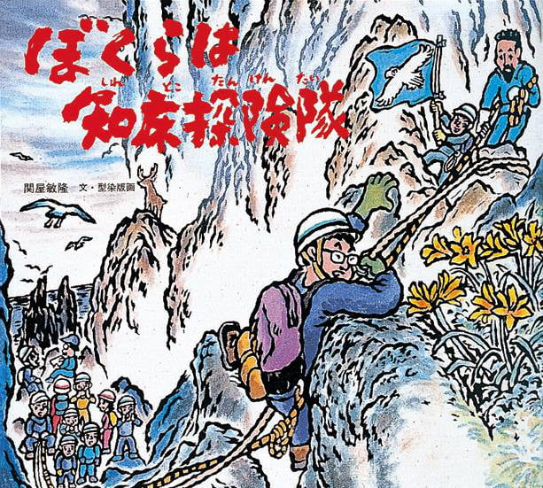 絵本「ぼくらは知床探険隊」の表紙