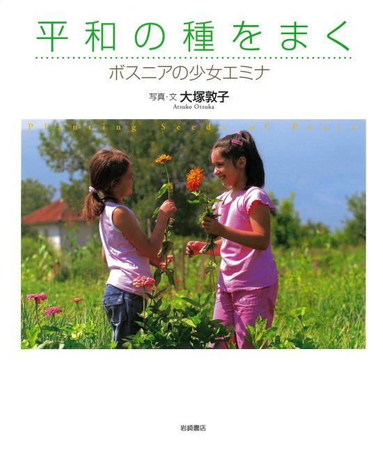 絵本「平和の種をまく」の表紙